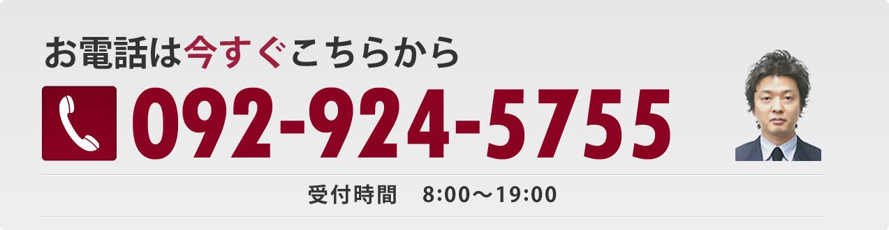 お電話は今すぐこちらから 092-924-5755 受付時間 8:00~19:00