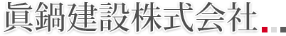 眞鍋建設株式会社