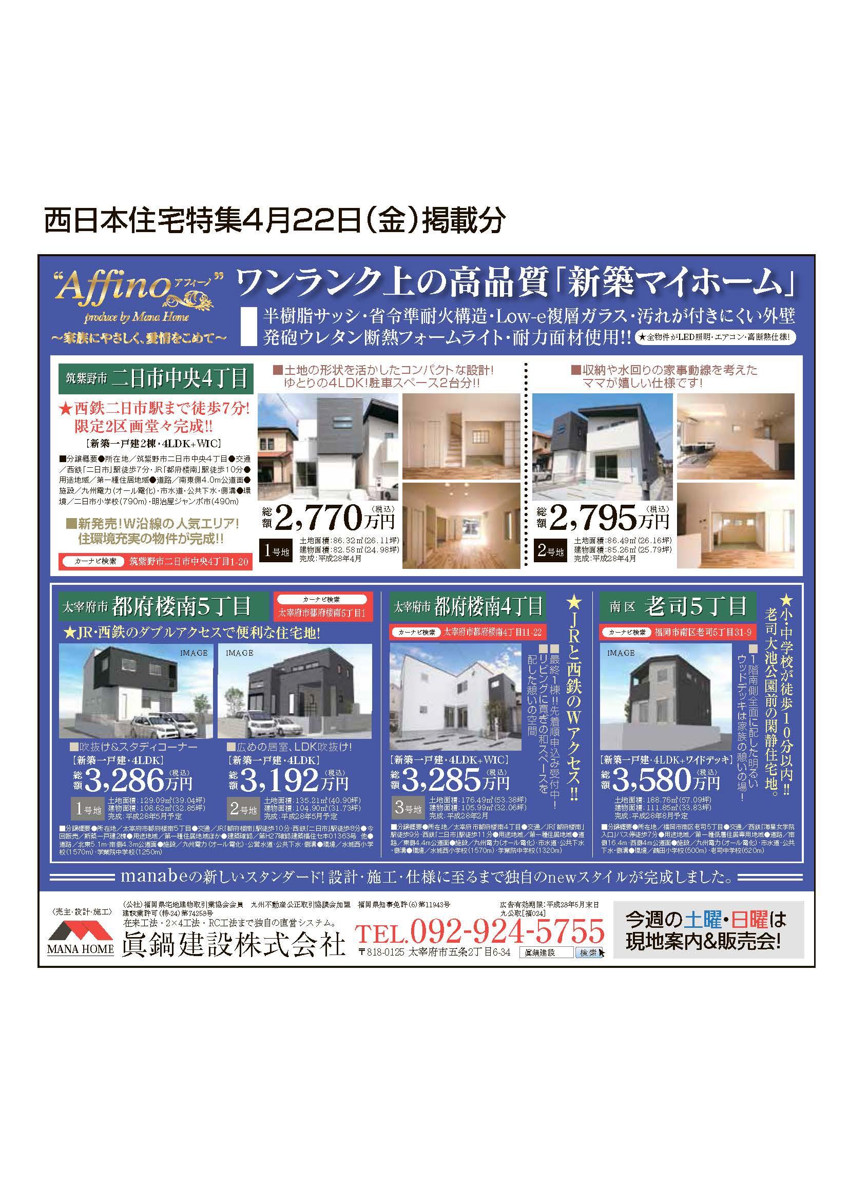 28.4.22西日本新聞
